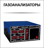 http://sillan.kz/g725111-gazoanalizatory-dymomery
